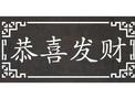 Gong Hei Fat Choy Wall Art